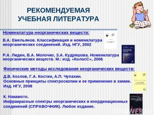 РЕКОМЕНДУЕМАЯ УЧЕБНАЯ ЛИТЕРАТУРА Номенклатура неорганических веществ: В.А. Емель