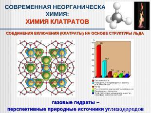 газовые гидраты – перспективные природные источники углеводородов СОВРЕМЕННАЯ НЕ