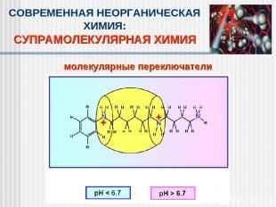 молекулярные переключатели СОВРЕМЕННАЯ НЕОРГАНИЧЕСКАЯ ХИМИЯ: СУПРАМОЛЕКУЛЯРНАЯ Х