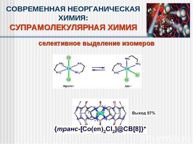 селективное выделение изомеров СОВРЕМЕННАЯ НЕОРГАНИЧЕСКАЯ ХИМИЯ: СУПРАМОЛЕКУЛЯРНАЯ ХИМИЯ
