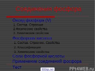 Соединения фосфора Оксид фосфора (V) 1. Состав. Строение 3. Химические свойства