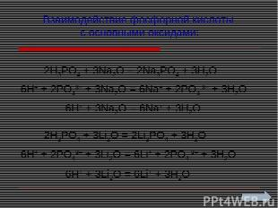 Взаимодействие фосфорной кислоты с основными оксидами: 2H3PO4 + 3Na2O = 2Na3PO4