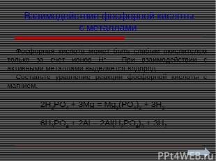 Взаимодействие фосфорной кислоты с металлами Фосфорная кислота может быть слабым