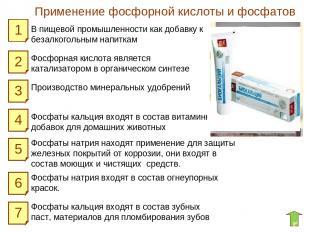 Применение фосфорной кислоты и фосфатов 1 2 3 5 4 7 6 В пищевой промышленности к