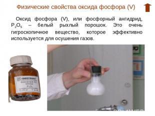 Физические свойства оксида фосфора (V) Оксид фосфора (V), или фосфорный ангидрид