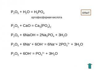 P2O5 + H2O = H3PO4 ортофосфорная кислота P2O5 + СaO = Ca3(PO4)2 P2O5 + 6NaOH = 2