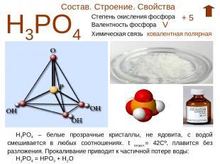 Состав. Строение. Свойства Н3РО4 Степень окисления фосфора + 5 Валентность фосфо
