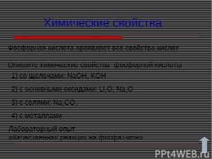 Химические свойства Фосфорная кислота проявляет все свойства кислот Опишите хими