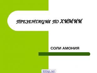 ПРЕЗЕНТАЦИЯ ПО ХИМИИ СОЛИ АМОНИЯ 900igr.net