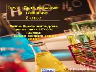 Тема: «Соли, их состав и названия» 8 класс Жданова Надежда Александровна, учител