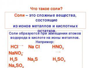 Что такое соли? Соли – это сложные вещества, состоящие из ионов металлов и кисло