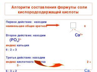 Алгоритм составления формулы соли кислородсодержащей кислоты Первое действие: на