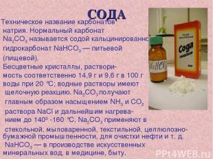 СОДА Техническое название карбонатов натрия. Нормальный карбонат Na2CO3 называет