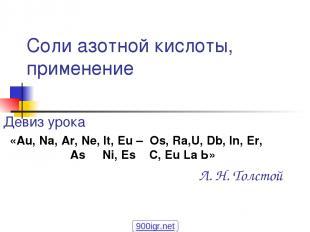 Соли азотной кислоты, применение Девиз урока «Au, Na, Ar, Ne, It, Eu – Os, Ra,U,
