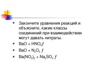 Закончите уравнения реакций и объясните, какие классы соединений при взаимодейст
