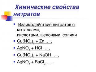 Химические свойства нитратов Взаимодействие нитратов с металлами, кислотами, щел