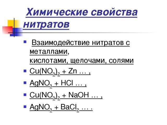 Химические свойства нитратов Взаимодействие нитратов с металлами, кислотами, щелочами, солями Cu(NO3)2 + Zn … , AgNO3 + HCl … , Cu(NO3)2 + NaOH … , AgNO3 + BaCl2 … .