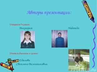 Учащиеся 9 класса: Виктория Надежда Учитель биологии и химии: Удалова Светлана В