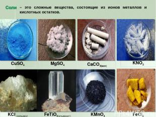 – это сложные вещества, состоящие из ионов металлов и кислотных остатков.