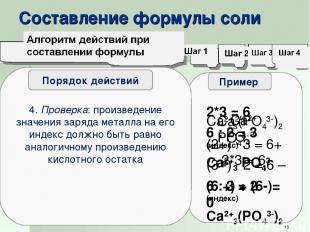 Составление формулы соли 1. Записать химические знаки металла и кислотного остат