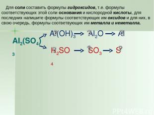 Al2(SO4)3 Для соли составить формулы гидроксидов, т.е. формулы соответствующих э
