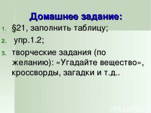 Домашнее задание: §21, заполнить таблицу; упр.1.2; творческие задания (по желани