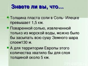 Знаете ли вы, что… Толщина пласта соли в Соль- Илецке превышает 1,5 км. Поваренн