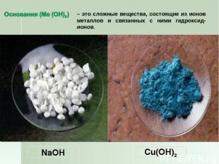 – это сложные вещества, состоящие из ионов металлов и связанных с ними гидроксид
