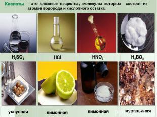 - это сложные вещества, молекулы которых состоят из атомов водорода и кислотного