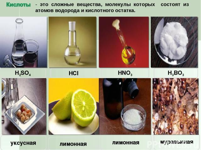 - это сложные вещества, молекулы которых состоят из атомов водорода и кислотного остатка.