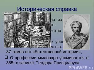 Историческая справка Мыловарение – одно из древнейших химических производств. О