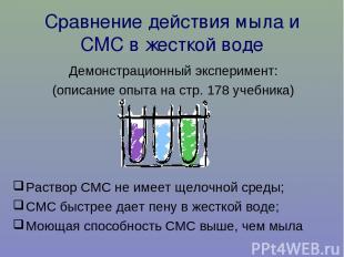 Сравнение действия мыла и СМС в жесткой воде Демонстрационный эксперимент: (опис