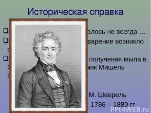 Историческая справка Мытье тела приветствовалось не всегда … В Европе и России м