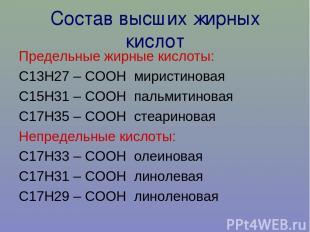 Состав высших жирных кислот Предельные жирные кислоты: С13Н27 – СООН миристинова