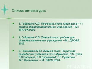 Список литературы: 1. Габриелян О.С. Программа курса химии для 8 – 11 классов об