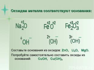 Оксидам металла соответствуют основания: Составьте основания из оксидов: ZnO, Li