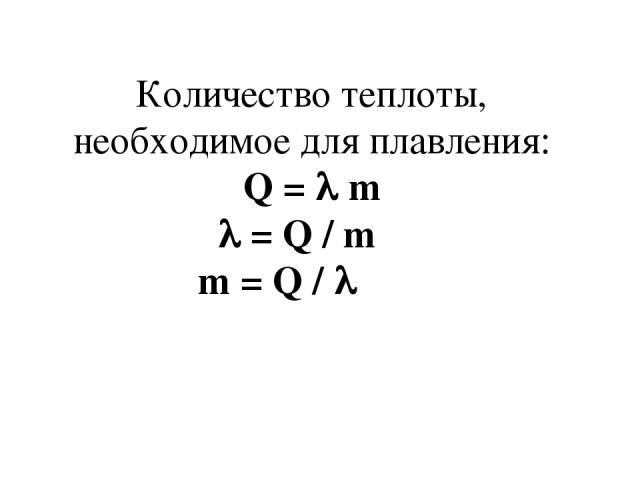 Количество теплоты, необходимое для плавления: Q = m = Q / m m = Q /
