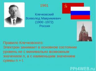 1961 Клечковский Всеволод Маврикиевич (1900 -1972) Россия Правило Клечковского: