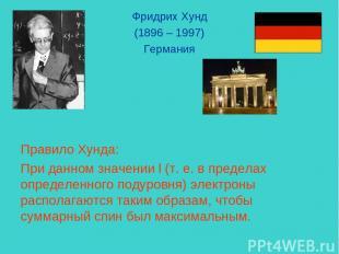 Фридрих Хунд (1896 – 1997) Германия Правило Хунда: При данном значении l (т. е.