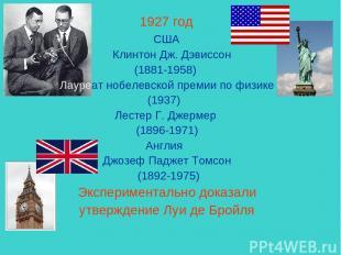 1927 год США Клинтон Дж. Дэвиссон (1881-1958) Лауреат нобелевской премии по физи