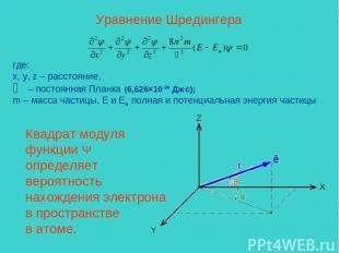 Уравнение Шредингера где: x, y, z – расстояние, – постоянная Планка (6,626×10-34