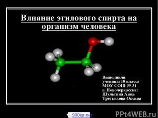 Влияние этилового спирта на организм человека Выполнили ученицы 10 класса МОУ СО