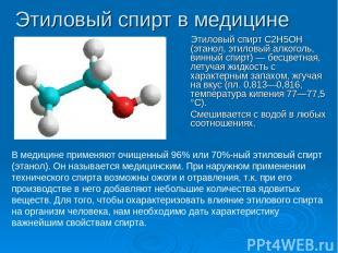 Этиловый спирт в медицине Этиловый спирт С2Н5ОН (этанол, этиловый алкоголь, винн
