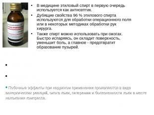 В медицине этиловый спирт в первую очередь используется как антисептик. Дубящие