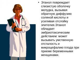 Этанол повреждает слизистую оболочку желудка, вызывая обратную диффузию соляной