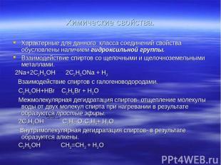 Химические свойства. Характерные для данного класса соединений свойства обусловл