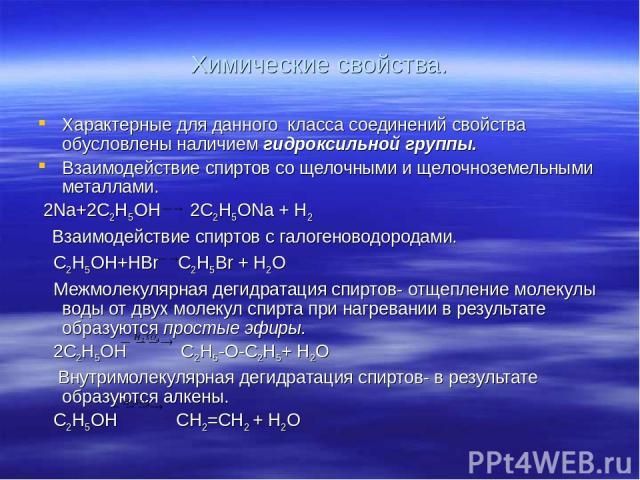 Химические свойства. Характерные для данного класса соединений свойства обусловлены наличием гидроксильной группы. Взаимодействие спиртов со щелочными и щелочноземельными металлами. 2Na+2C2H5OH 2C2H5ONa + H2 Взаимодействие спиртов с галогеноводорода…