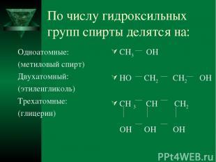 По числу гидроксильных групп спирты делятся на: Одноатомные: (метиловый спирт) Д