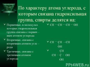 По характеру атома углерода, с которым связана гидроксильная группа, спирты деля