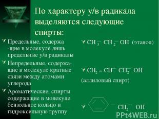 По характеру у/в радикала выделяются следующие спирты: Предельные, содержа -щие